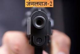 नितीश के सुसासन में बिहार में जंगलराज-2  शुरु होता दिख रहा है…….