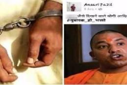 फेसबुक पर योगी आदित्यनाथ के विरुद्ध आपत्तिजनक टिप्पणी करने वाला फाज़िल अंसारी गिरफ्तार
