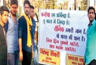 युवा कांग्रेसियों ने लगाए नारा – कन्हैया हम शर्मिंदा हैं, तू भारत में जिंदा है