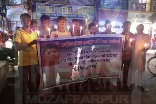 बिहार के मुजफरपुर के भवानी शंकर अस्पताल में हुई पंकज की हत्या के मामले में जांच सीबीआई से करने की मांग