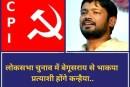 बेगूसराय से भाकपा के प्रत्याशी होंगे कन्हैया कुमार।