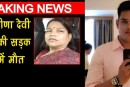 ग्रेटर नोएडा Express way पर LJP सांसद वीणा देवी के बेटे की सड़क हादसे में मौत।