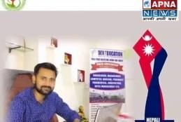 बिहार के युवक को नेपाली गौरव अवॉर्ड से सम्मानित कर उसे बेस्ट एजुकेशनिस्ट अवार्ड दिया गया।
