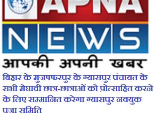 सार्वजनिक श्री श्री 1008 मां दुर्गा पूजा समिति ग्यासपुर मुजफ्फरपुर बिहार का शांतिपूर्ण बैठक हुआ ख़त्म