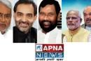लोकसभा चुनाव 2019 : बराबर सीटों पर चुनाव लड़ेंगे BJP और JDU.