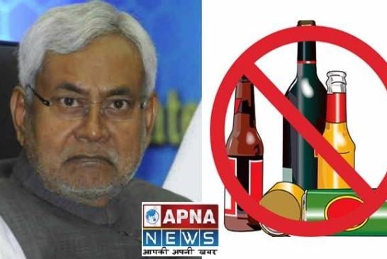 बड़ी खबर- बिहार में शराबबंदी नाबूद होगी!