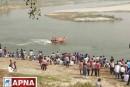 दादर नदी में नहाने गए भगवानपुर यादव नगर के अमन कुमार अभी तक वापिस नहीं लौटे! मौत की सुचना