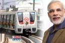 बिहार: आखिरकार राजधानी पटना में अब मेट्रो दैड़ेगी, 3 मार्च को PM मोदी करेंगे शिलान्यास