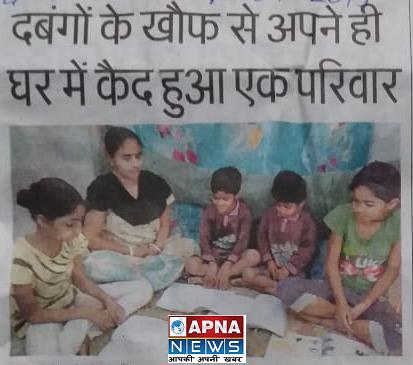 अपराधियों के डर के कारण बिहार का एक परिवार घर में कैद, प्रशासन अपराधियों के आदेश के अनुसार काम कर रहा है,एक बार फिर से बिहार का मुजफ्फरपुर अपराधियों के कब्जे में